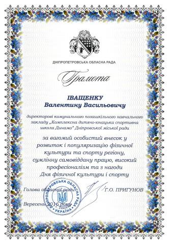 Днепропетровская областная федерация рукопашного боя. Тренера по рукопашному бою.